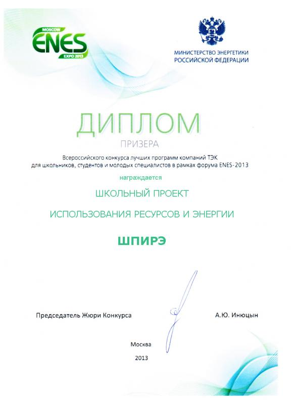 SPARE-RUS Diploma ENES-2013
