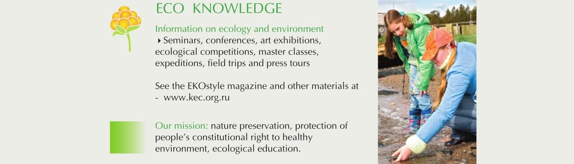 Eco Knowledge