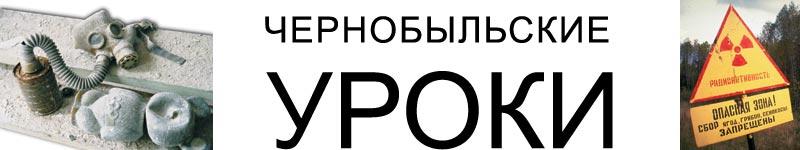«Чернобыльские уроки» прошли в школах Мурманска в годовщину трагедии