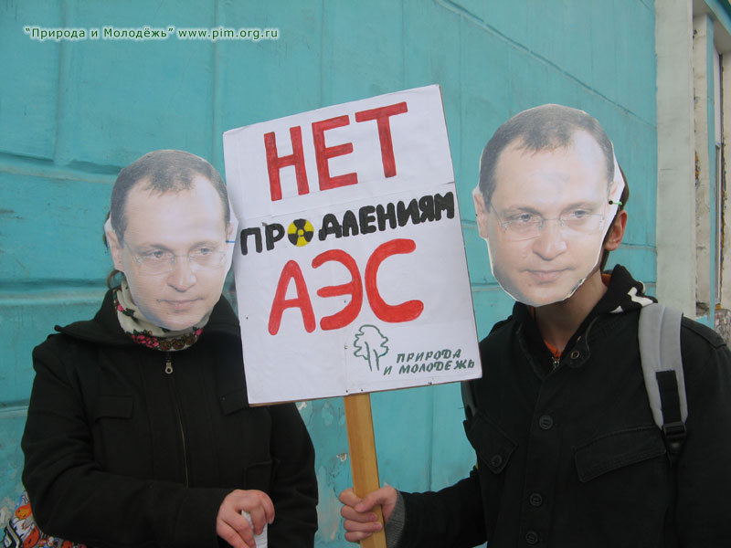 Акция в Мурманске против продления старых реакторов Кольской АЭС.