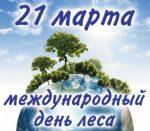 21 марта — Международный день лесов