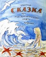 Сказки бывают грустными: КЭЦ приглашает на презентацию детской книги.