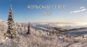 КАЛЕНДАРЬ_2016-2017_БЛОК_001