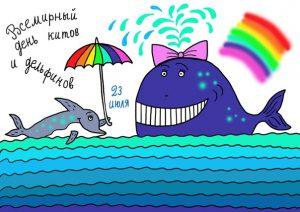 23 июля -День китов и дельфинов