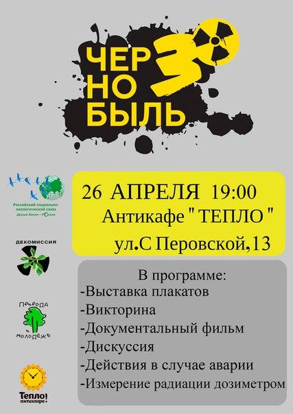 Чернобыль30