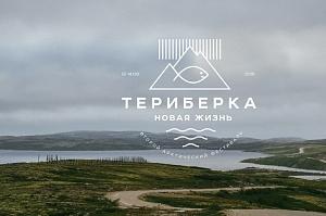 festival-teriberka.novaya-zhizn-_-2016