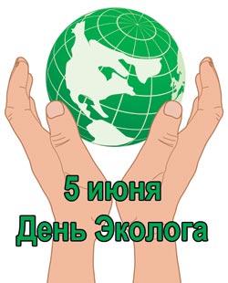 5 июня— День защиты окружающей среды