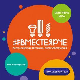 Фестиваль энергосбережения «Вместе ярче»
