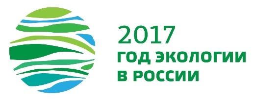 2017— Год экологии в России