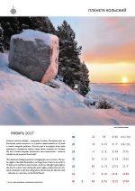 Январь 2017 — Планета Кольский