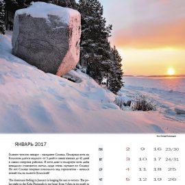 Январь 2017— Планета Кольский