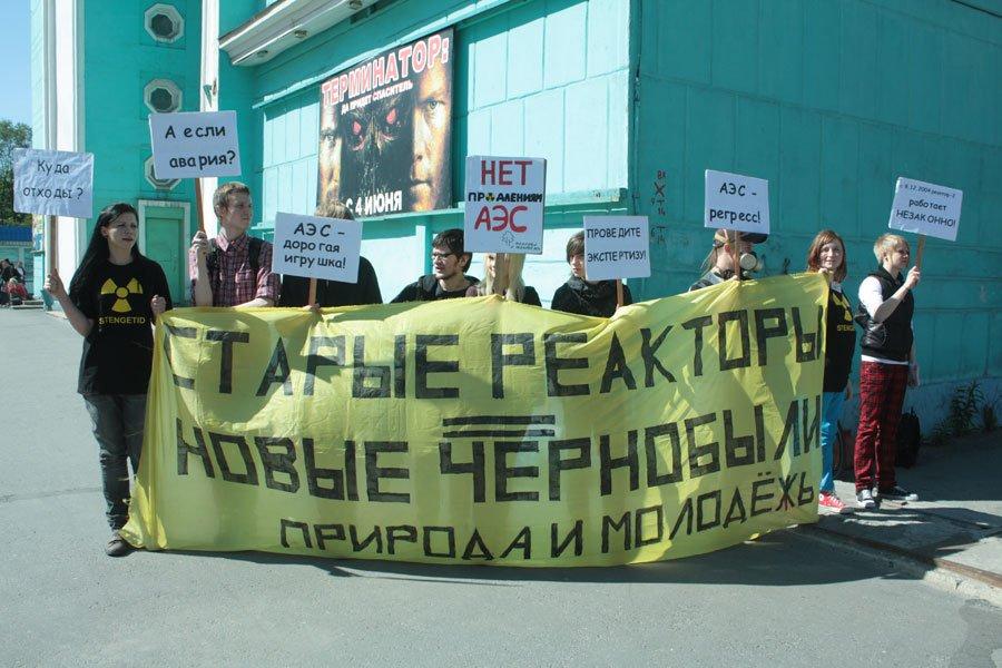 Акция мурманского общественного молодежного экологического движения «Природа и Молодежь», 2009 г.